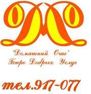 Бюро добрых услуг «Домашний очаг»  г. Ярославль предлагает населению