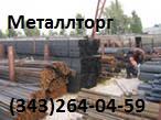 Арматура 12 сталь 25Г2С,  35ГС длинна от 6 до 11, 7 метра Арматура ГОСТ