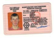купить права Ярославль,  вернуть права