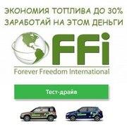 Бизнес в компании FFI Ярославль