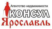Агентство недвижимости Консул-Ярославль поможет продать недвижимость в