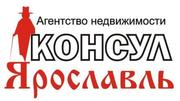 Купить квартиру  у АН Консул-Ярославль