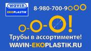 Трубы полипропиленовые Ekoplastik (Чехия)