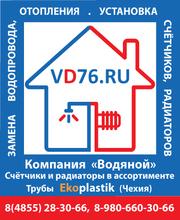 Замена водопровода,  отопления,  установка счётчиков,  радиаторов