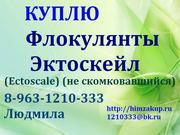 Куплю Флокулянты  Эктоскейл
