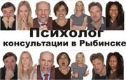 Психотерапевтический кабинет в Рыбинске
