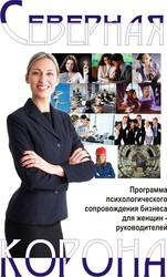 Бизнес - консультирование для бизнес - леди