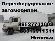 Удлинить Зил Бычок Маз Зубреной 4301 эвакуатор купить платформу