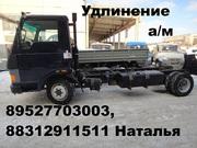 Удлинить Хендай Бав купить кузов на Hyundai BAW Fenix Эвакуатор