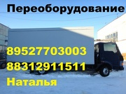 Установка фургона евротент на  Huindai Tata Baw Садко Isuzu Foton
