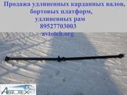 Удлинить карданный вал  удлиненный карданный вал на ГАЗ 3302 33023