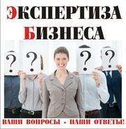 Экспертиза Вашего бизнеса в Ярославле