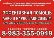 Помощь алко и нарко зависимым людям