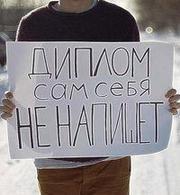 Диплом, курсовые, рефераты, задачи, чертежи  в Ярославле