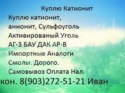 Куплю Катионит ку-2-8 Аноинит Ав-17-8 Сульфоуголь Дорого Химию