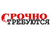 Подработка в Москве