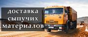 Доставка песка, щебня, грунта в Ярославле