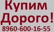 Купим Неликвиды всех  видов. с хранения и Б/У Самовывоз по России. Опл