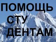 Решение по математике физике статистике в Ярославле,  гарантия качества
