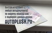 Сделаем любые документы на автомобиль - ПТС,  СОР,  ОСАГО,  ГРЗ.